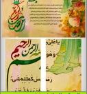 دانلود رایگان لایه باز دعای یا علی یا عظیم ماه رمضان – ۲
