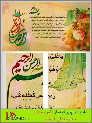 طرح لایه باز دعای یا علی یا عظیم ماه رمضان