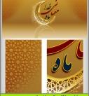 دانلود رایگان والپیپر لایه باز ماه رمضان – ۴