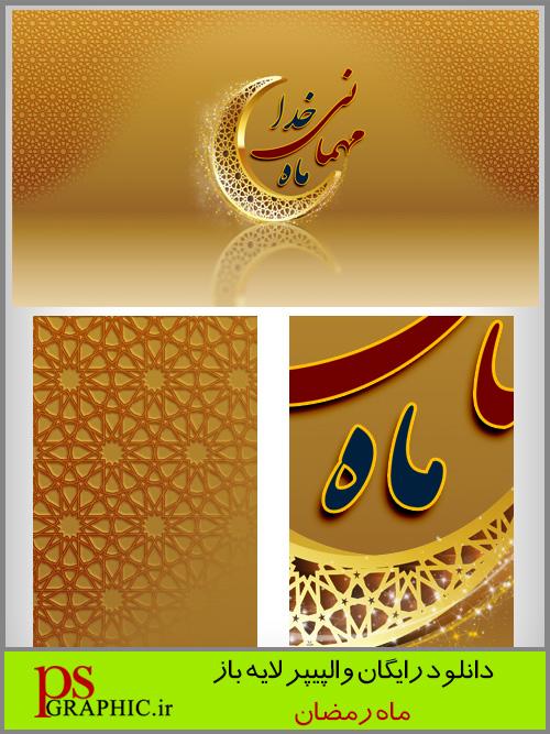 دانلود رایگان والپیپر لایه باز ماه رمضان