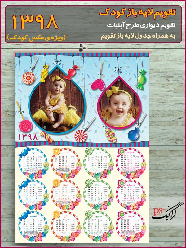 پیش نمایش شاخص دانلود تقویم کودک لایه باز 98