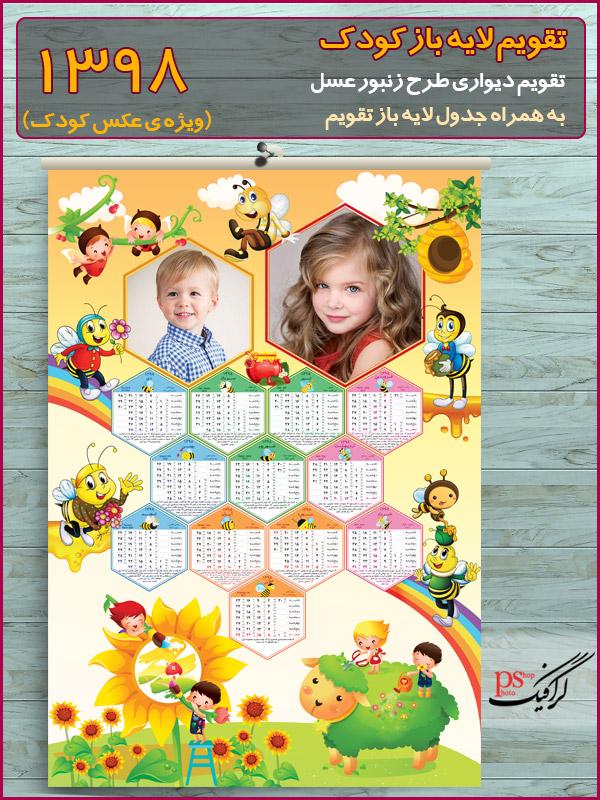 دانلود تقویم کودک 98 لایه باز - طرح زنبور عسل