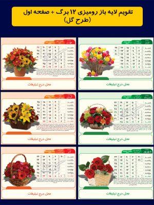 تقویم لایه باز رومیزی 98 طرح گل
