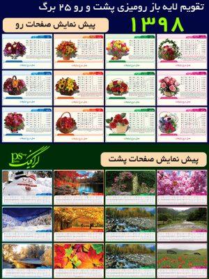 تقویم لایه باز رومیزی 98 گل و طبیعت (25 برگ پشت و رو)