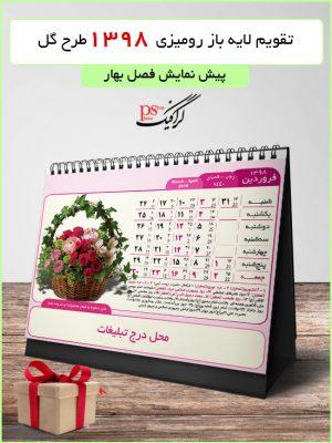 تقویم رومیزی لایه باز 98 طرح گل (13 برگ)