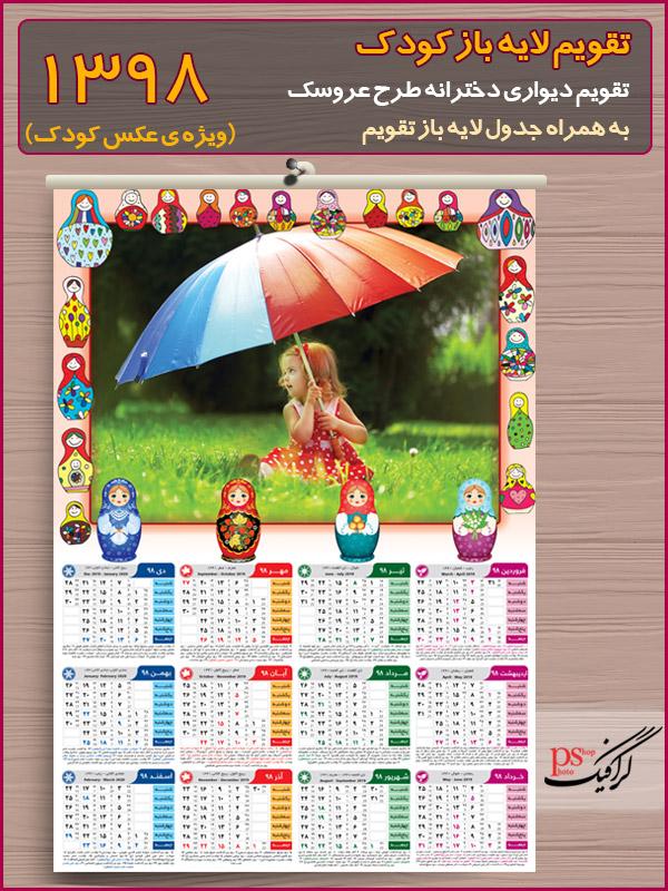تقویم کودک 98 - دو طرح دخترانه و پسرانه