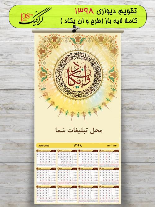 تقویم لایه باز مذهبی 98 - دیواری (وان یکاد 3)