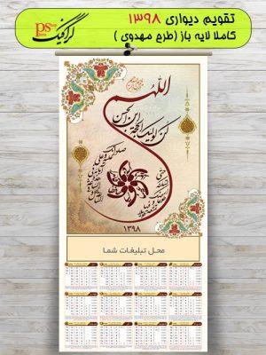 تقویم لایه باز مذهبی 97 - دیواری (مهدوی 1)