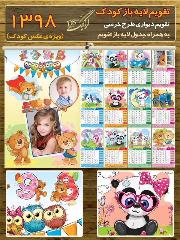 تقویم کودک 98 لایه باز با جای عکس - طرح خرسی
