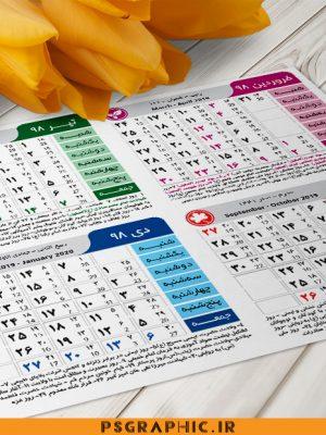 دانلود تقویم لایه باز 98 وکتور تقویم قابل ویرایش