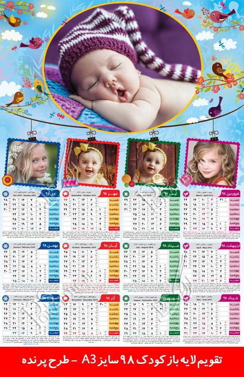 تقویم لایه باز کودک 98 با جای عکس - طرح پرنده