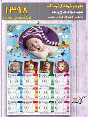 تقویم کودک 98 لایه باز با جای عکس - طرح پرنده