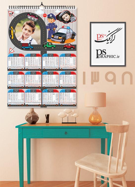 دانلود تقویم کودک 98 لایه باز پسرانه