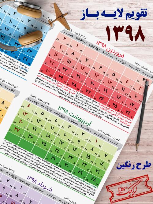 تقویم 98 لایه باز - طرح رنگین