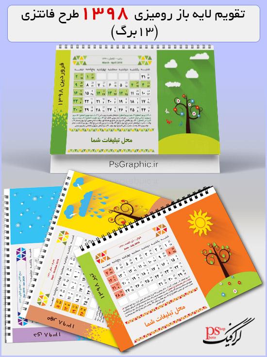 تقویم لایه باز رومیزی 98 فانتزی 13 برگ