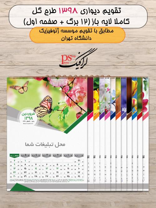 دانلود تقویم 98 دیواری لایه باز طرح گل (12 برگ)