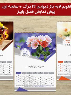 تقویم دیواری 98 لایه باز 12 برگ - فصل پاییز