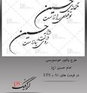 طرح وکتور خوشنویسی ادبی امام حسین (ع) -۱