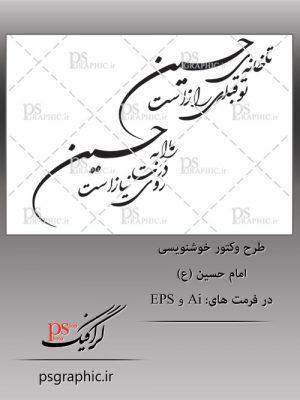 وکتور خوشنویسی ادبی امام حسین (ع) -1