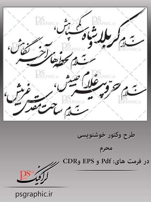 وکتور خوشنویسی محرم - سلام به کربلا