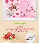 تقویم عاشقانه لایه باز ویژه عکس – طرح بالن