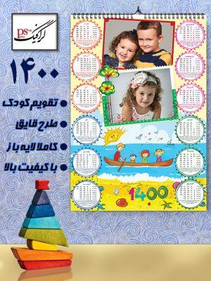فون تقویم با قاب عکس کودک 1400 لایه باز - طرح قایق