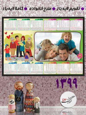 تقویم دیواری لایه باز 99 با جای عکس - طرح خانواده