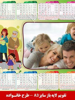 تقویم لایه باز دیواری 99 طرح خانوادگی با جای عکس خانواده