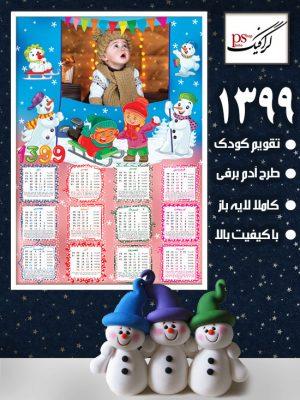 تقویم کودک 99 لایه باز - قاب عکس کودک - طرح آدم برفی