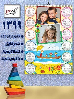 فون تقویم با قاب عکس کودک 99 لایه باز - طرح قایق
