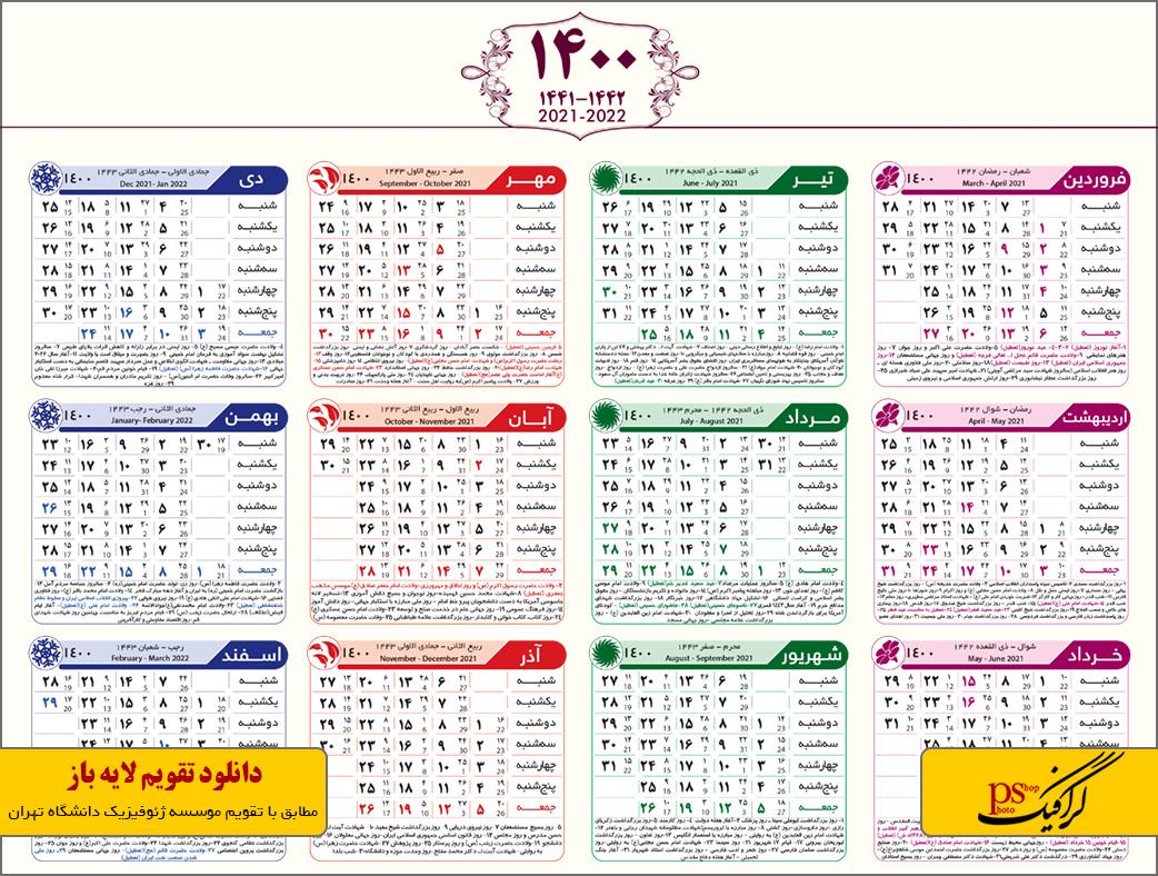 عید قربان سال ۱۴۰۰ در افغانستان