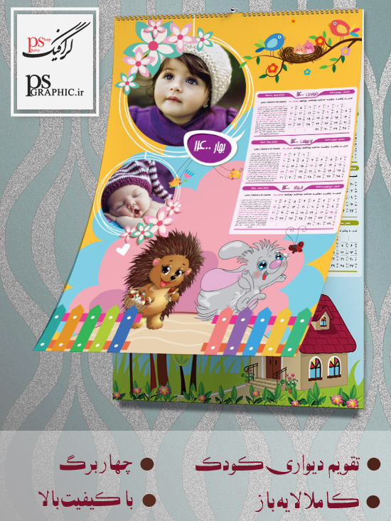 تقویم کودک 1400 چهار برگ