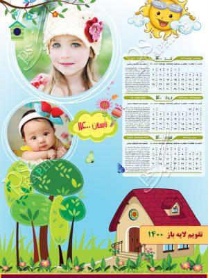 تقویم کودک