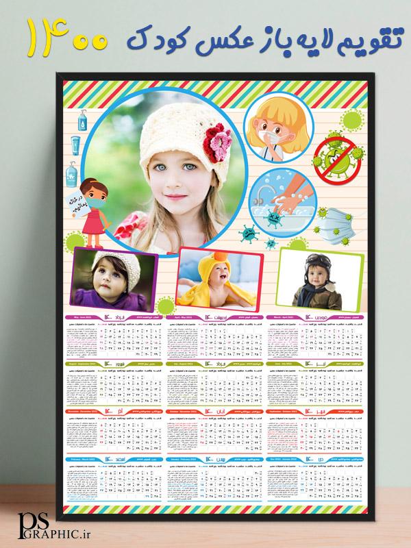 تقویم 1400 کودک لایه باز