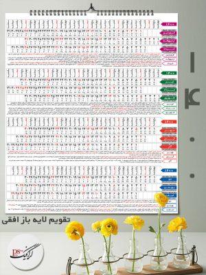 تقویم افقی چهارفصل 1400 لایه باز