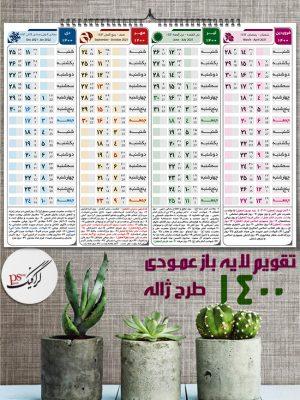 تقویم دیواری 1400 عمودی لایه باز طرح ژاله فرمت چاپ