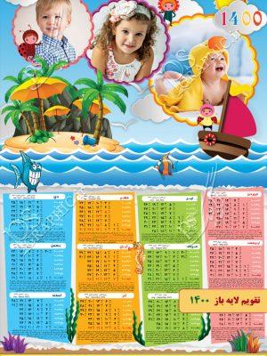تقویم کودک لایه باز