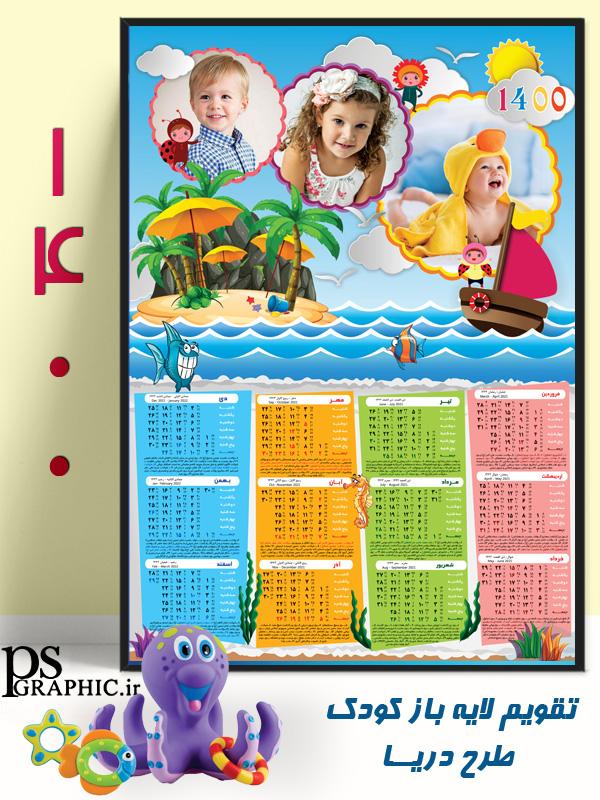 تقویم عکس کودک
