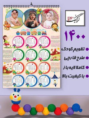 دانلود تقویم عکس کودک 1400 لایه باز و با کیفیت بالا