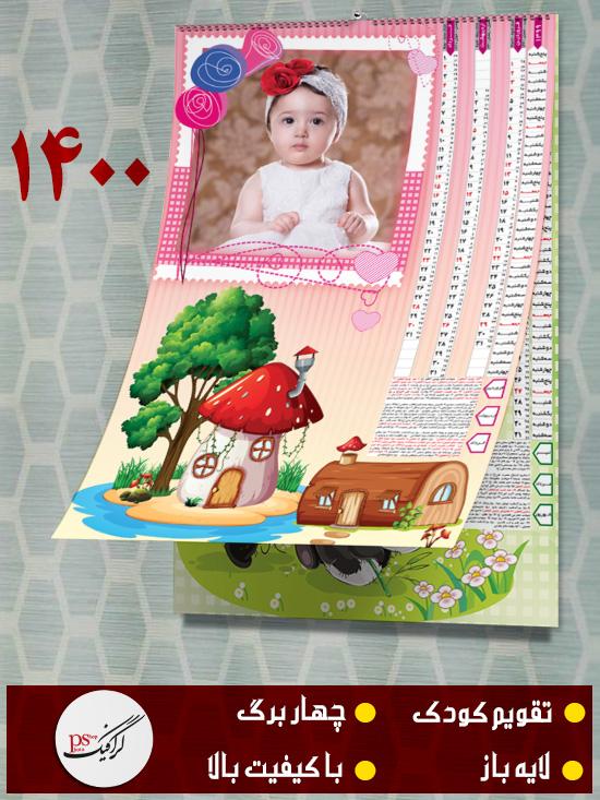 تقویم دیواری کودک 1400 لایه باز - چهار برگ - شماره 2