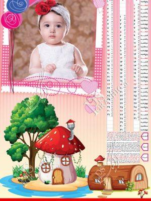 تقویم کودکانه با جای عکس تم تولد 1400
