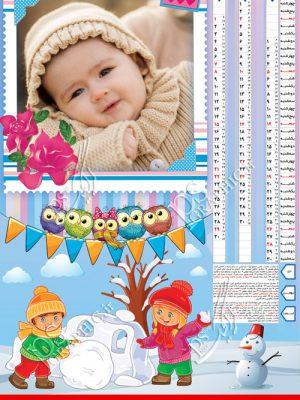 اتاق کودک با تقویم لایه باز و عکس کودک 1400