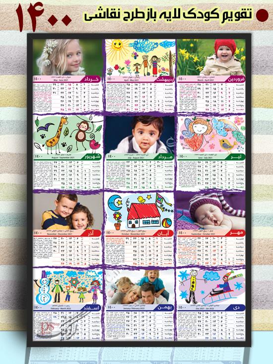 دانلود فون تقویم کودک 1400 لایه باز - طرح نقاشی