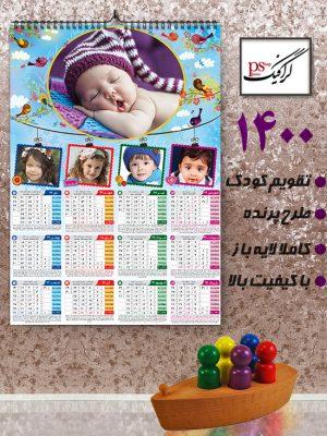 تقویم کودک 1400 لایه باز با جای عکس - طرح پرنده